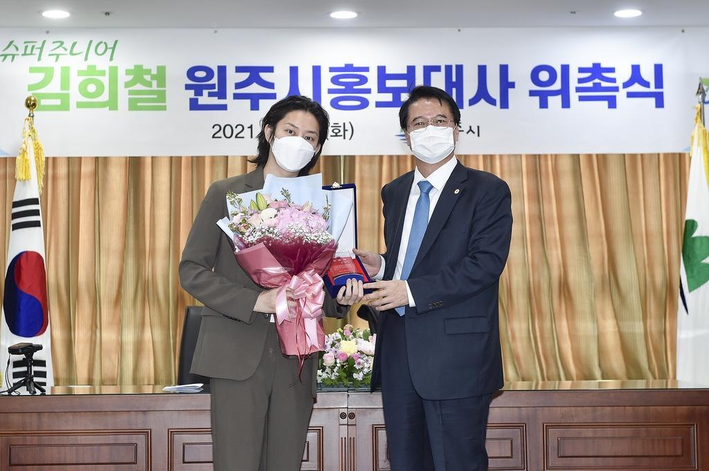 """슈퍼주니어 김희철 """"문화관광 제일도시 원주에 놀러오세요"""""""