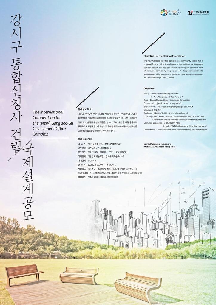 서울 강서구, 통합 신청사 건립 추진…2026년 완공