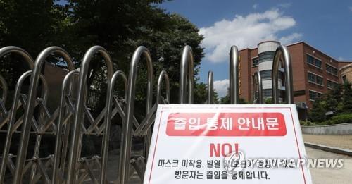 충북 유치원·학교 21곳 등교중지…하루새 8곳 늘어