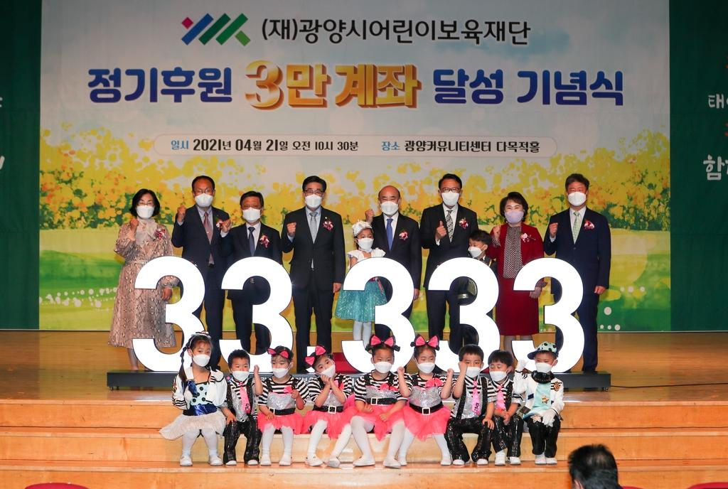광양시 어린이보육재단 정기 후원 3만 계좌 돌파