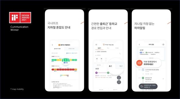 T맵 대중교통, iF 디자인 어워드 커뮤니케이션 본상 수상