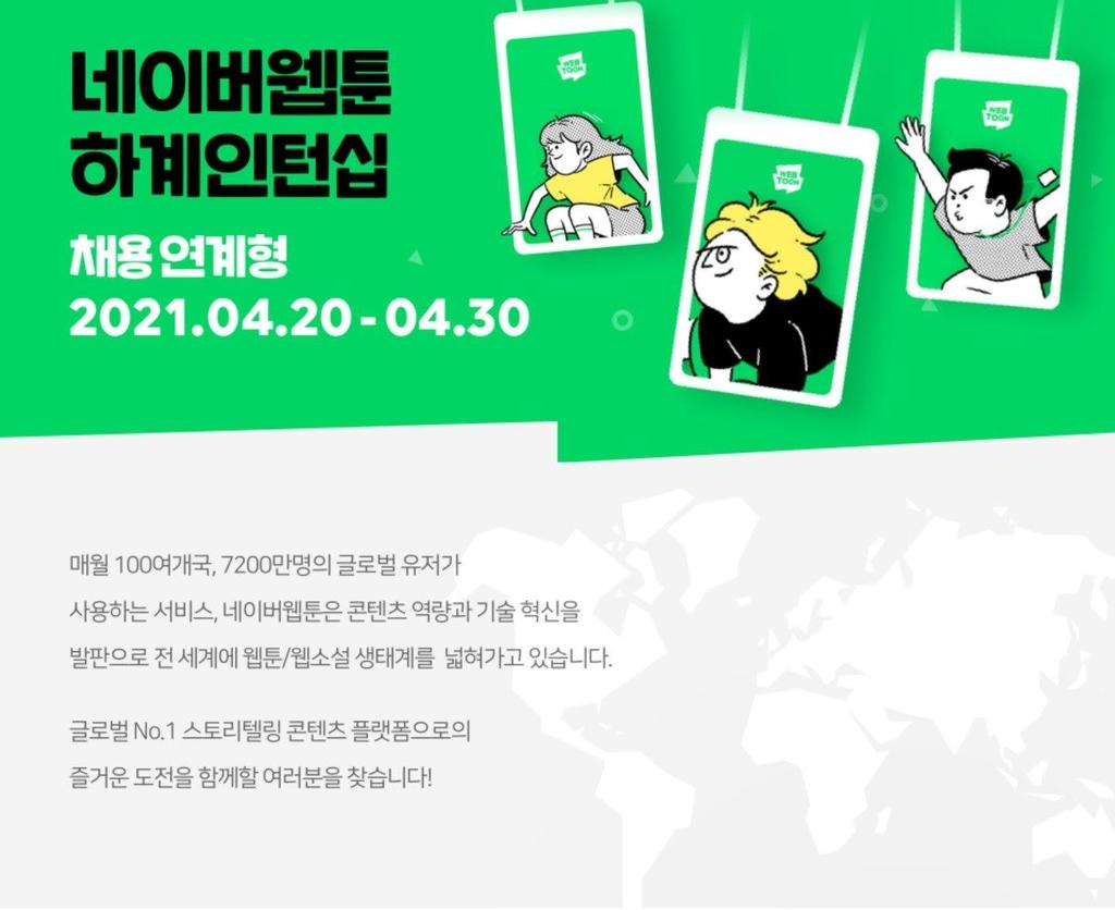 네이버웹툰, 올해 세자릿수 규모 개발자 채용