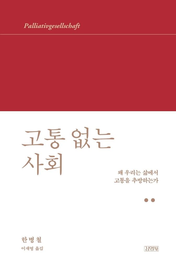 [신간] 소통의 리셋, 클럽하우스·고통 없는 사회·사고와 언어