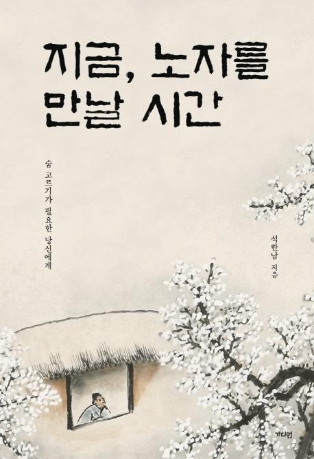 [신간] 조선후기 도검문학 연구·지금, 노자를 만날 시간