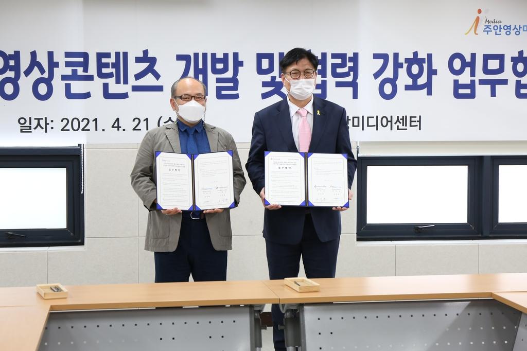 인천교육청-주안영상미디어센터, 교육용 콘텐츠 개발 협약