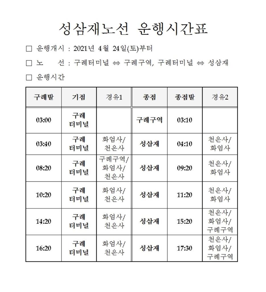 구례군, 지리산 성삼재 노선 농어촌버스 운행 재개