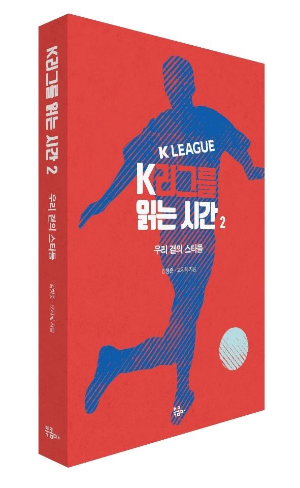 프로축구 대표 가이드북 'K리그를 읽는 시간 2' 출간