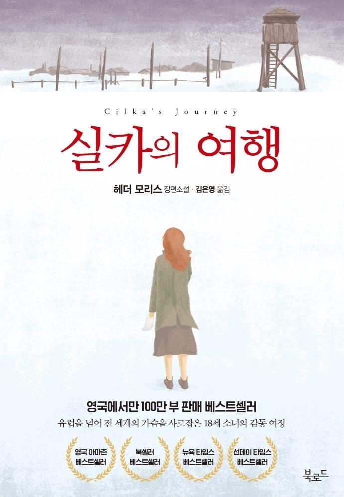 [신간] 불편한 편의점