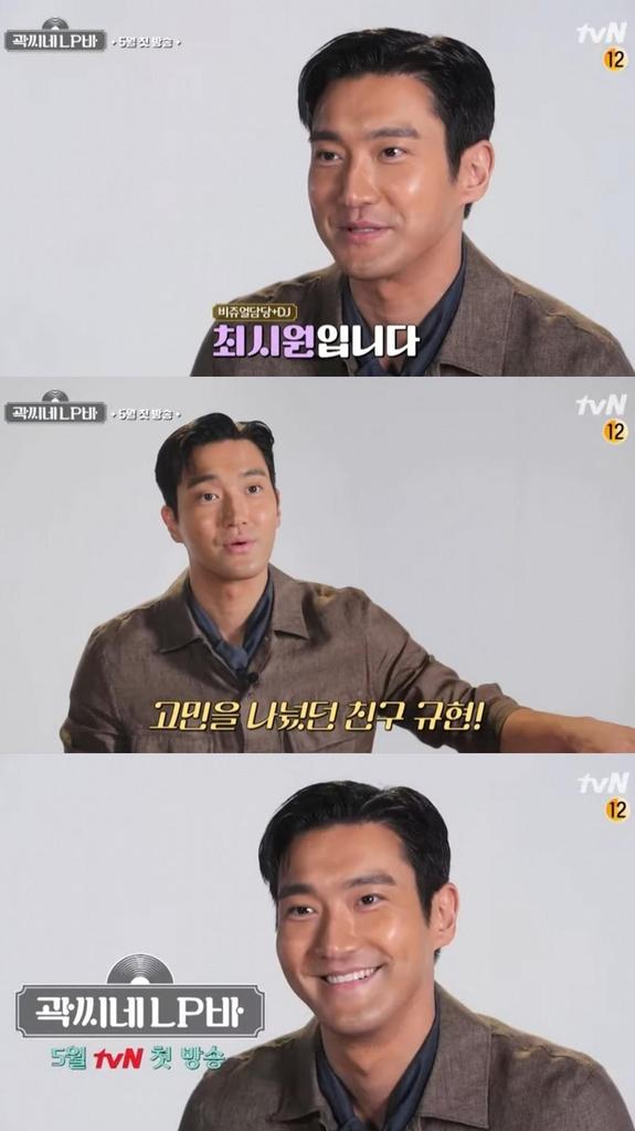 tvN 신규 예능 '곽씨네 LP바' 다음 달 첫 방송