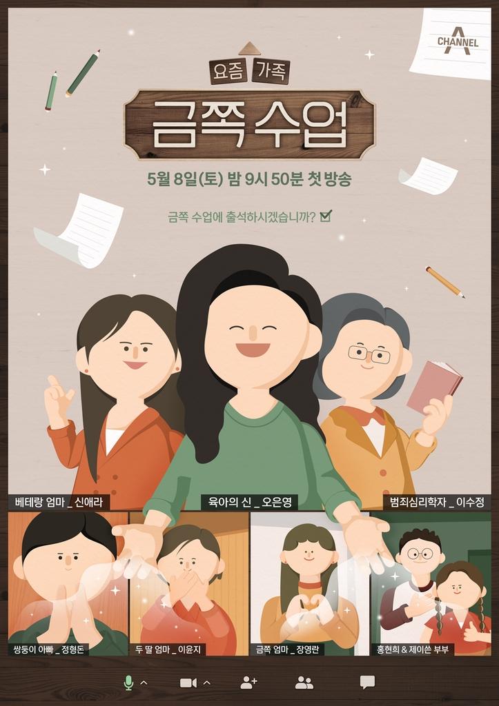 오은영·신애라·이수정의 특강 '금쪽 수업'