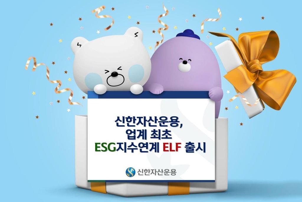 [증시신상품] 신한운용, 업계 첫 ESG 지수연계 ELF