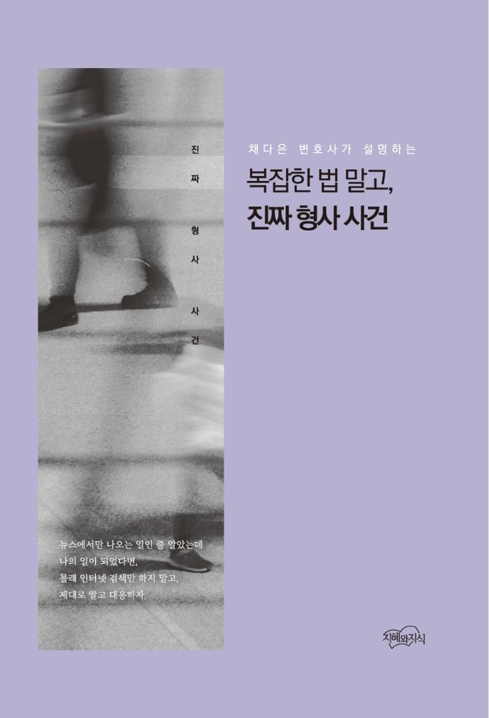 [신간] 복잡한 법 말고, 진짜 형사 사건
