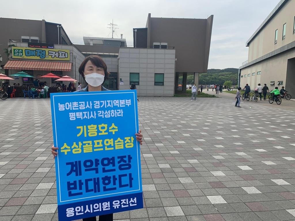 [현장in] 용인 기흥호수 수상골프연습장 임대연장 논란