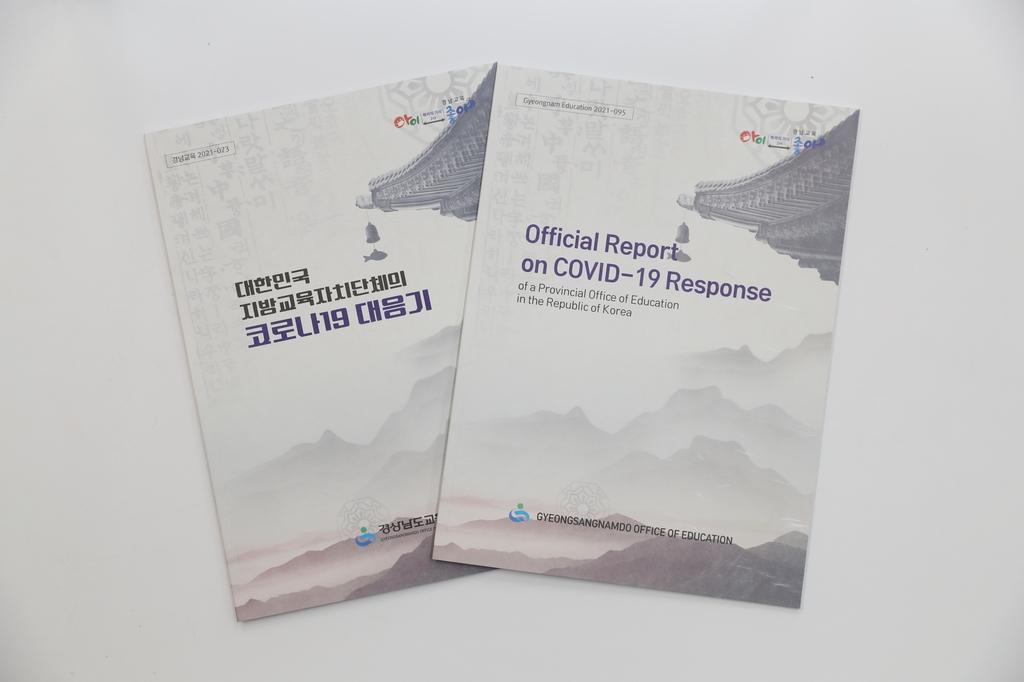 경남교육청 코로나19 대응기 해외서도 읽는다…영문 백서 발간(종합)