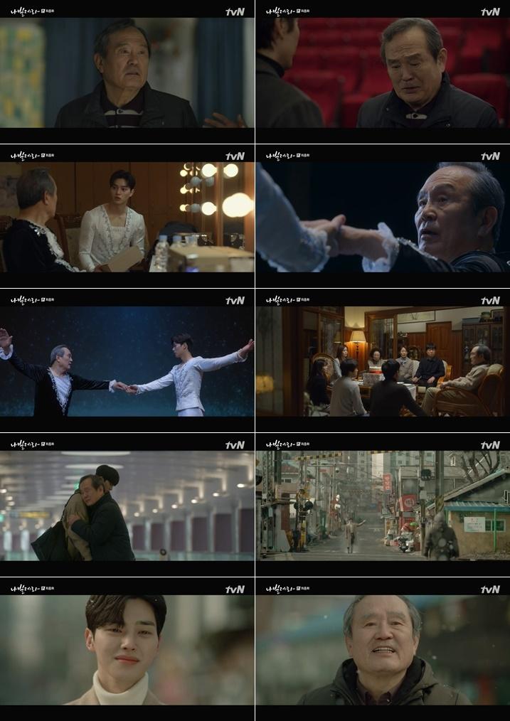 꿈을 향한 모두의 날갯짓…tvN '나빌레라' 3.7% 종영
