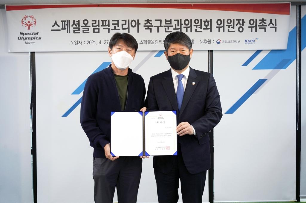 신태용 감독, 스페셜올림픽코리아 축구분과위원장 위촉