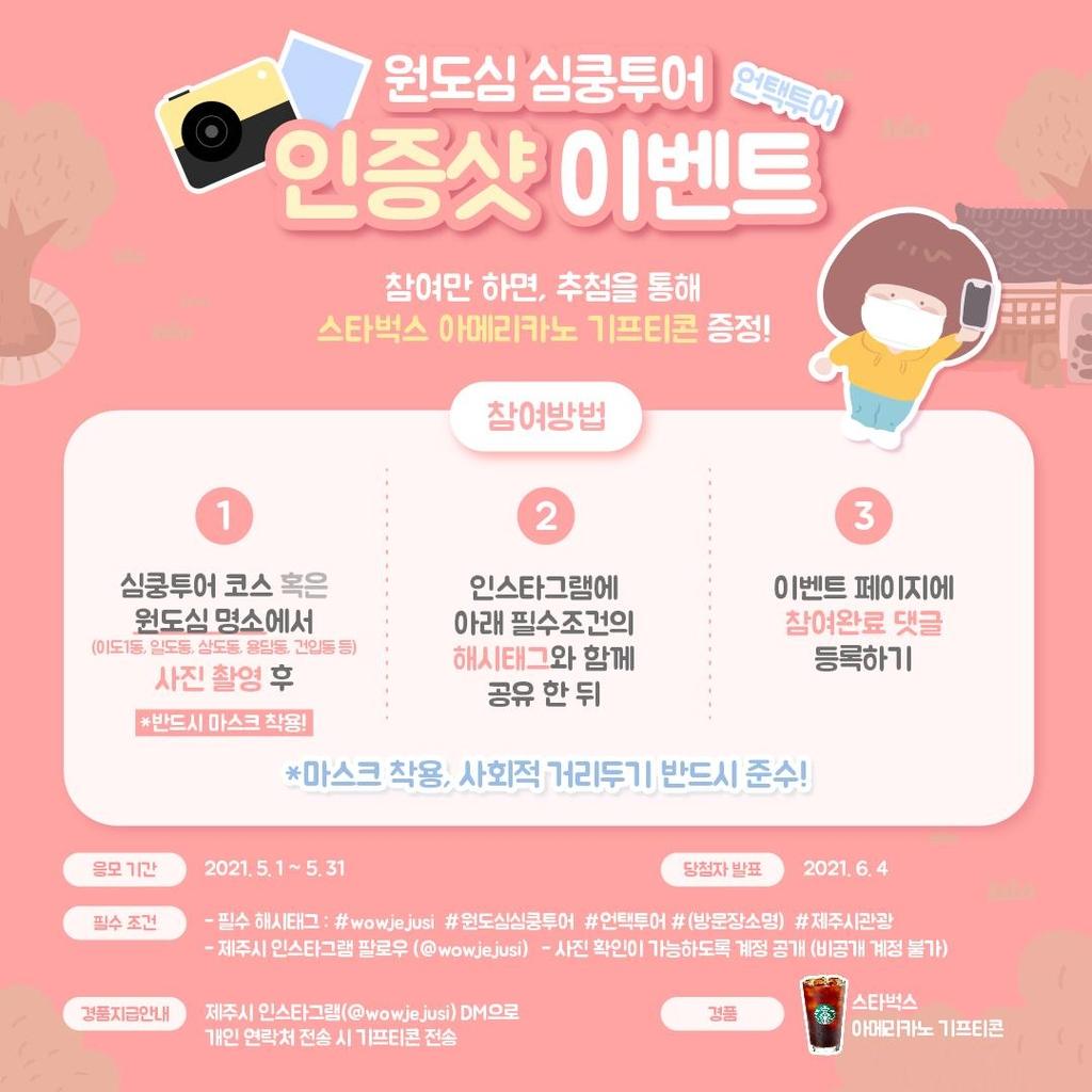 [제주시소식] 도립 제주합창단 5월 기획 연주회 개최