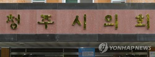 청주시의회 '우암산 둘레길' 제동…예산 전액 삭감