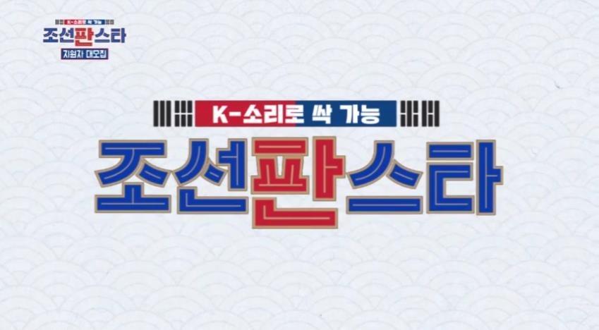 MBN 국악 크로스오버 경연 '조선판스타'…우승상금 1억원
