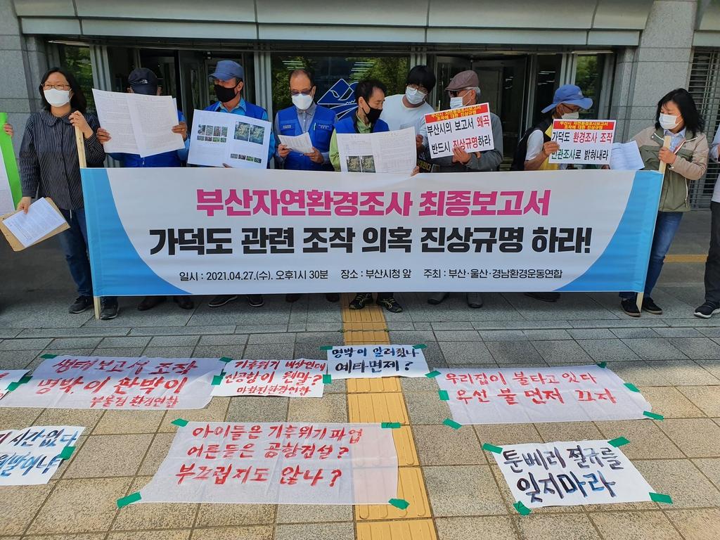 '가덕도 환경보고서 조작' 진상규명 민간조사단 구성 촉구