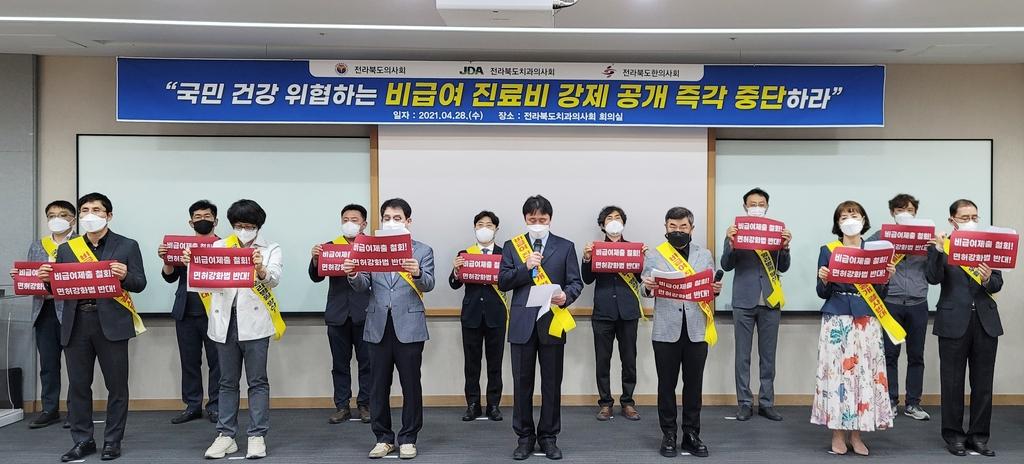 전북도 의사회, 비급여 진료비 공개 의무화 반대 성명