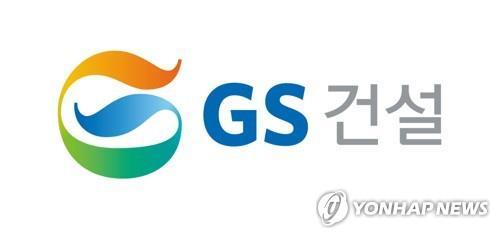 GS건설, 1분기 영업이익 1천770억원…전년비 3.5% 증가