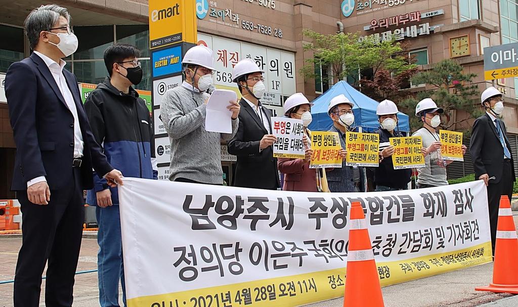 """정의당 """"남양주 주상복합 화재 재난지원금 편성해야"""""""