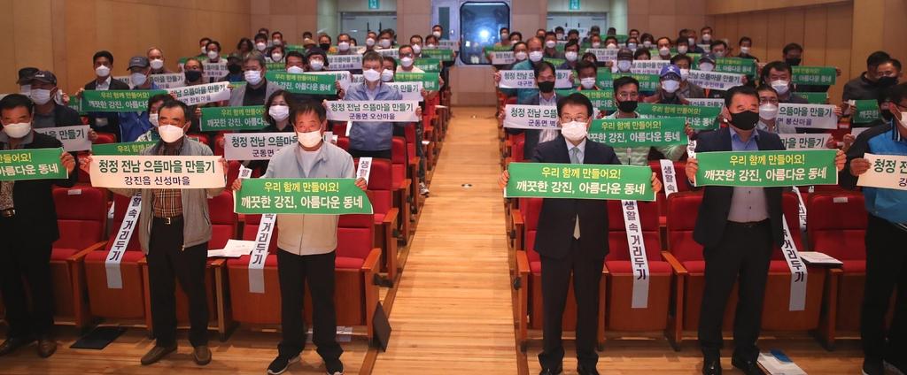 전남 강진 45개 마을, 주민 주도 경관 가꾸기 사업 착수