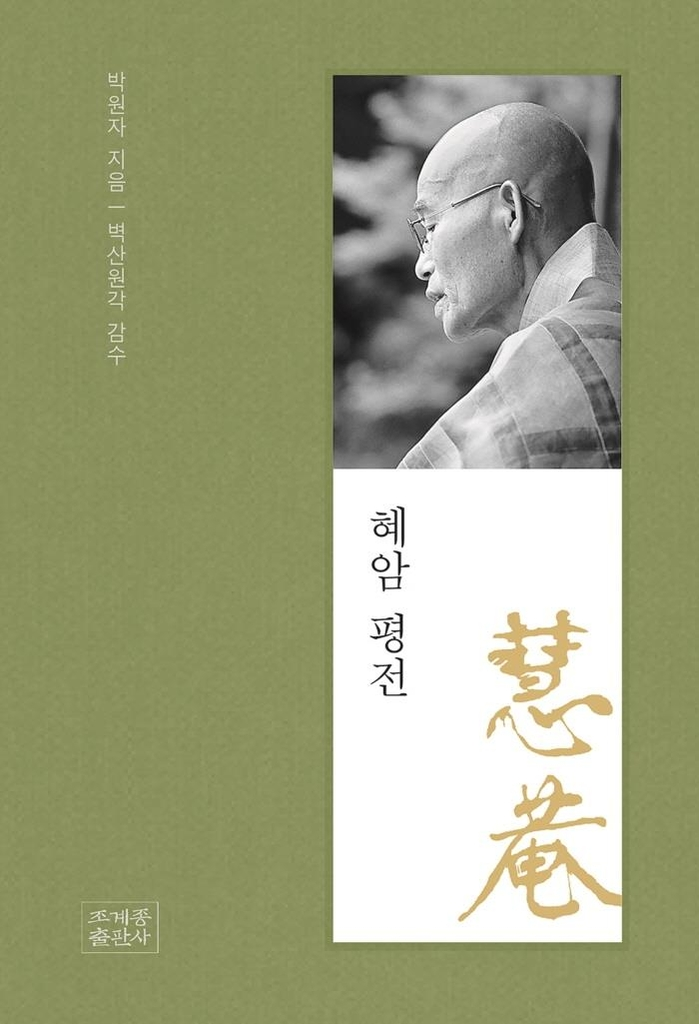 [종교신간] 부처님 군대 오신날