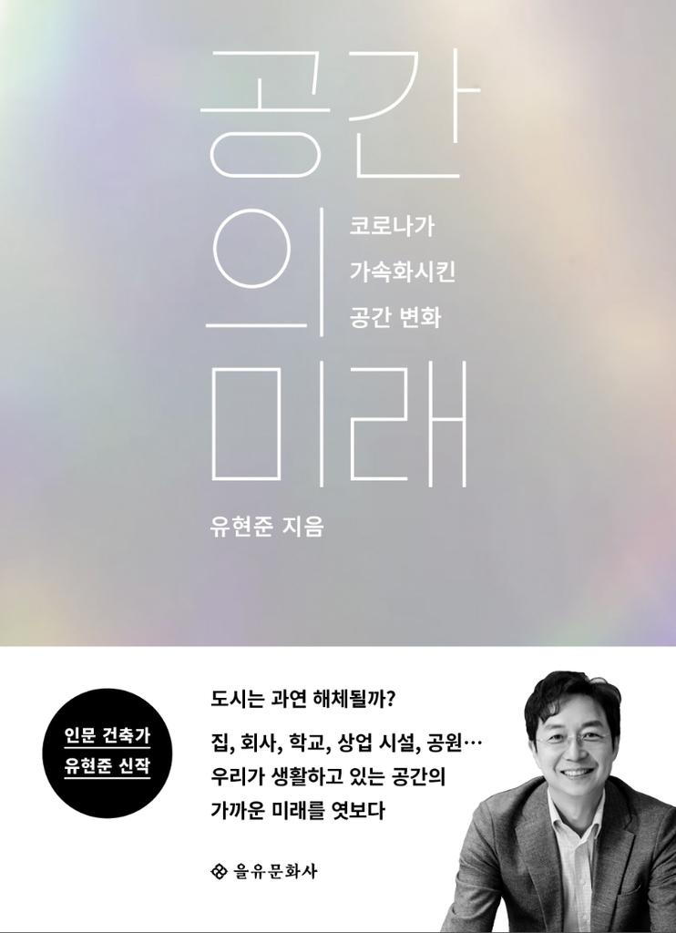 [베스트셀러] 건축가 유현준 '공간의 미래' 출간 즉시 7위