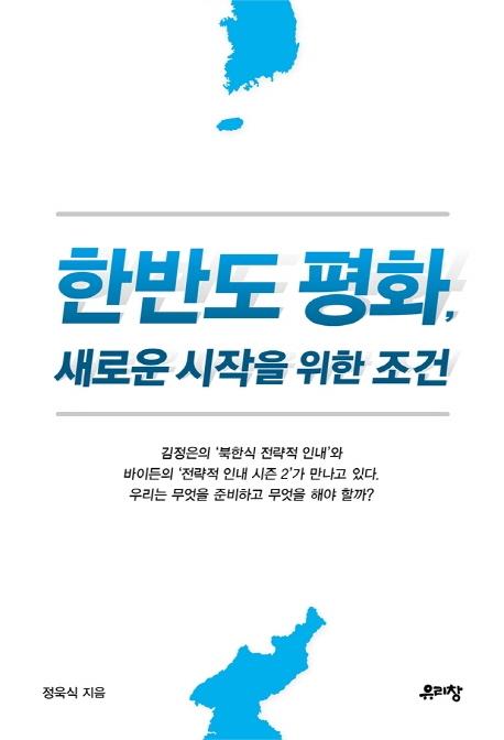 [신간] 김정은의 전략과 북한·전쟁이라는 세계