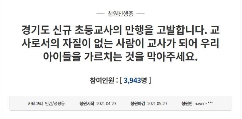 """""""패륜글 작성자가 초등교사 시험 합격…자격 박탈해야"""" 청원글"""