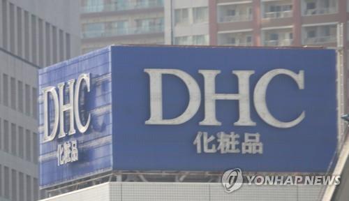 일본 NGO '재일한국·조선인 차별 조장' DHC와 거래중단 촉구