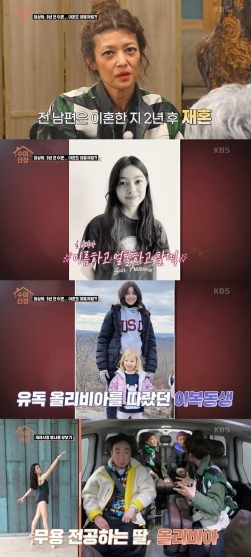임상아, 미모의 혼혈 딸 공개…엄마 이어 무용 전공