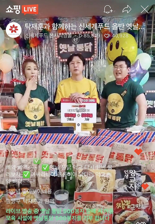 `올반 옛날통닭` 라방 타고 날다…누적 판매 20만개 돌파