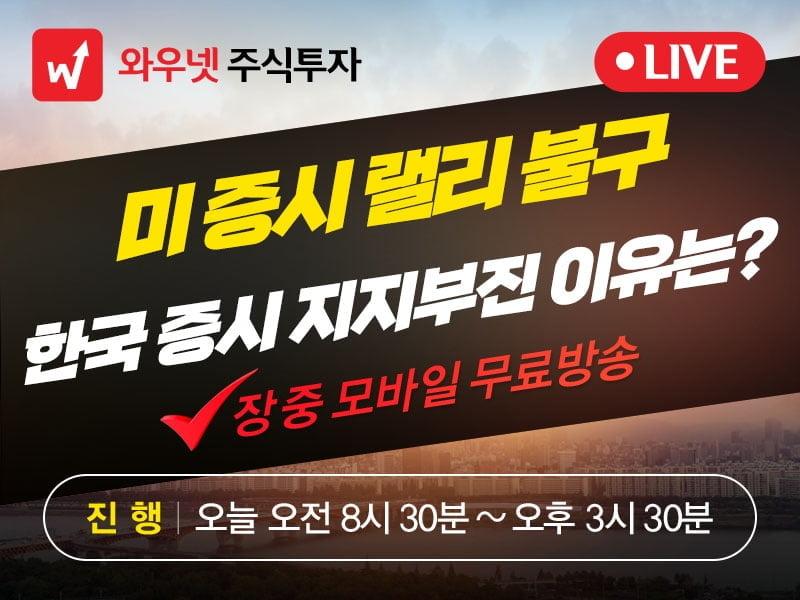 [와우넷 공개방송] 美 증시 랠리 불구, 韓 증시 지지부진 이유는?