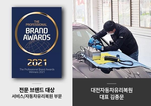 (사)한국전문기자협회 전문브랜드 대상 `서비스-자동차유리복원` 부문 대전자동차유리복원 선정