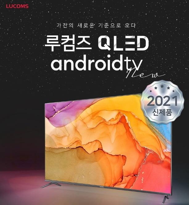 루컴즈전자, 65인치 `루컴즈 QLED` 안드로이드 TV 출시