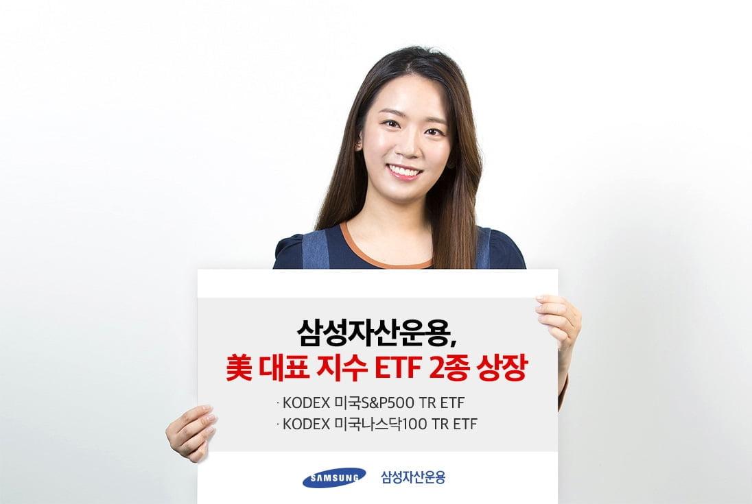 삼성자산운용, S&P500·나스닥100 추종 ETF 상장