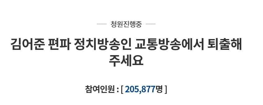 `김어준 TBS서 퇴출` 청와대 국민청원, 20만명 넘어