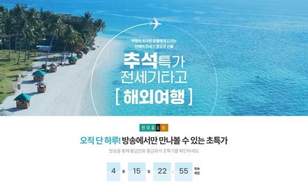 온라인투어-진에어 협업, `추석연휴 전세기 항공권·여행상품` 제공