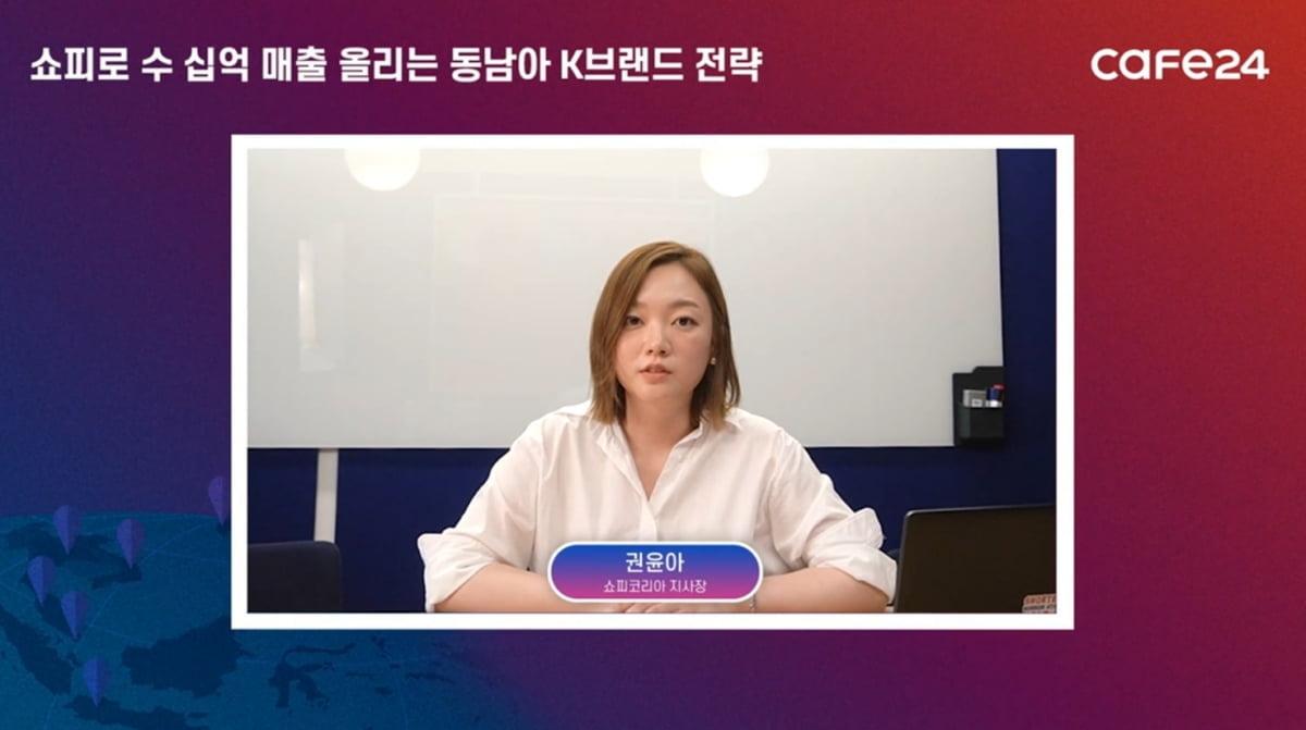 40조 시장 잡아라…카페24, 쇼피 활용법 공개