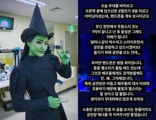 """손승연, """"공연 중 휴대폰 어머님, 민폐 그 자체"""" 비매너 관객 일침"""