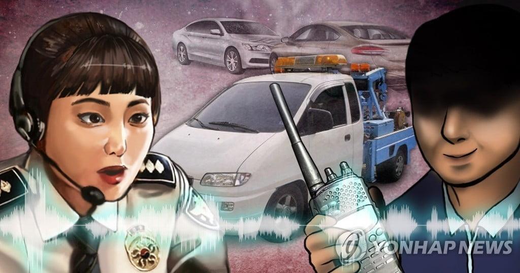 `경찰 무전 엿들었다가`…자동차공업사 직원 징역형