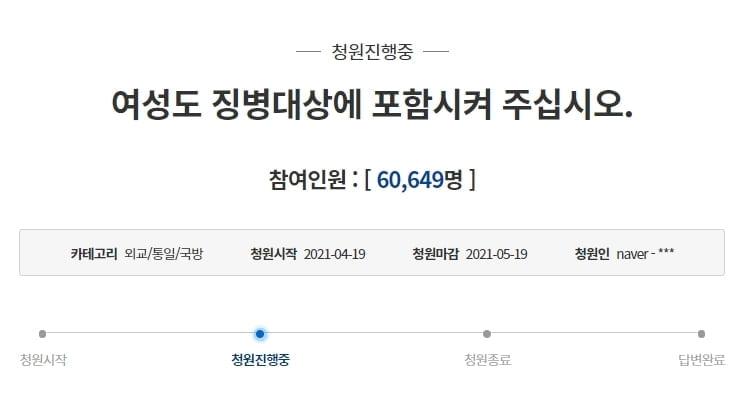 """""""여성도 군대 보내라""""…靑 국민청원 6만명 돌파"""