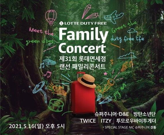 `BTS·슈주-D&E` 롯데패밀리콘서트 출격…다음달 16일
