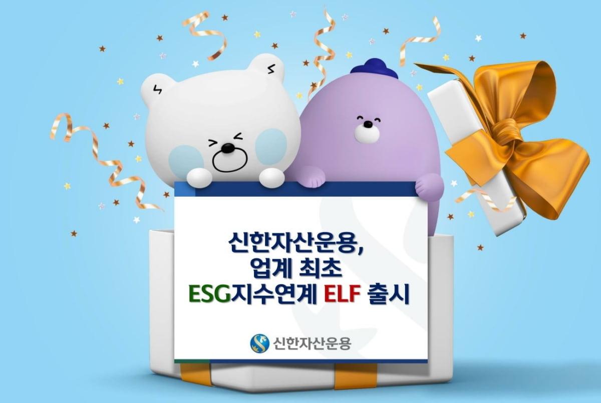신한운용, 업계 최초 ESG 지수연계 ELF 출시