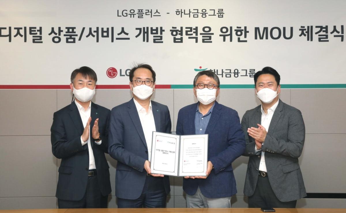 하나카드-LG유플러스 맞손…`디지털 사업 협력` MOU 체결