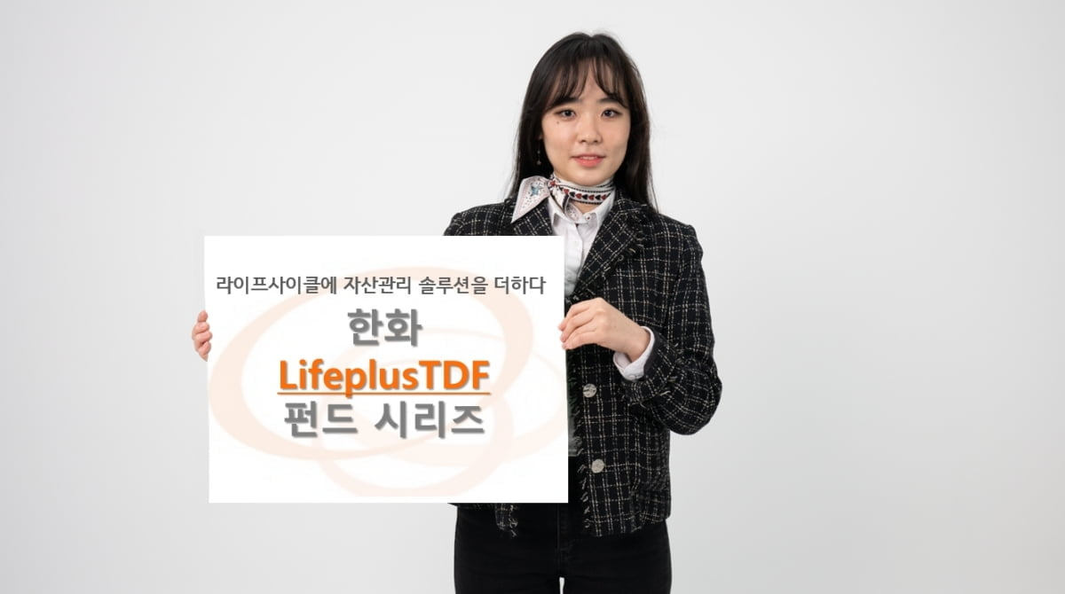 은퇴이후 자산관리로 주목받는 `한화 LifePlus TDF`
