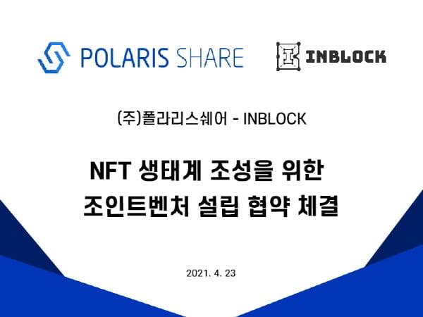 `폴라리스쉐어`, `인블록`과 협업... NFT 시장 넓힌다